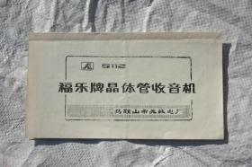 福乐 S112 型晶体管 老收音机 说明书