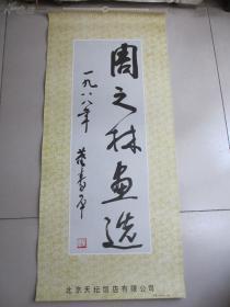1988年周之林专辑(13张全)挂历