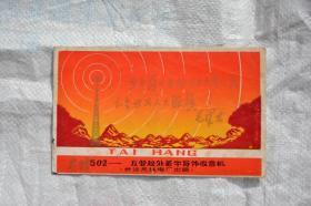 太行502型 文革语录版 老收音机 说明书