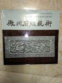 徽州石雕艺术【1988年一版一印,12开精装有护封,中英日文对照,内页近新】