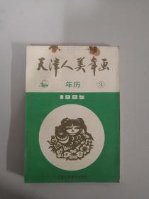 天津人美年画.1985