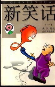 夷笑编选:新笑话(一)、洋笑话(二).2册合售