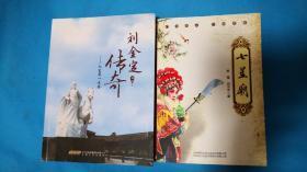 大宋第一女将《刘金定传奇》+评书体章回历史小说《七星庙》(2部合售) 缺本书