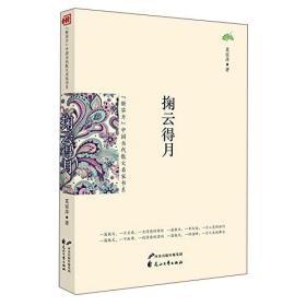 (新实力)中国当代散文名家书系:掬云得月