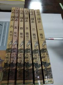 白话三国志(6册全)