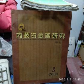 内蒙古金融研究增刊2004年第3期(有水渍)