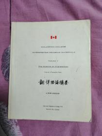 Volume1——TRANSLATION THEORY