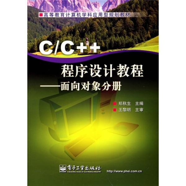 C/C++程序设计教程.面向对象分册