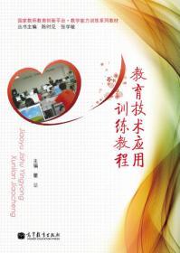 教育技术应用训练教程