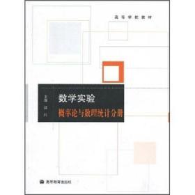 数学实验:概率论与数理统计分册