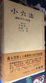 [日文原版]小六法 昭和六十二年版