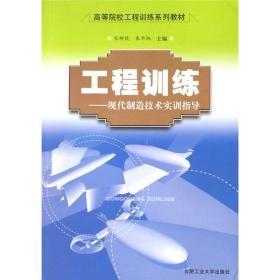 工程训练:现代制造技术实训指导
