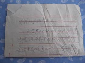 1975年11月泰兴县根思人民公社东湖大队革命委员会联系函一份【经济史料】
