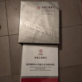 中国工商银行—企业形象管理手册(活页版)贵宾理财中心内部分区及建设规范(活页版)
