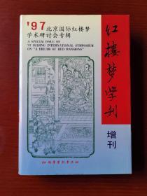 红楼梦学刊 1997年增刊(硬精装)