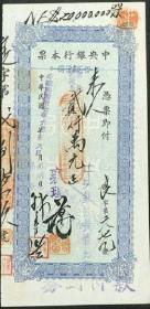 民国卅七年中央银行本票东北流通券一张