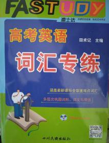 全新正版2019新版速士达 高考英语词汇专练四川民族出版社