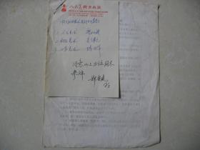 人民美术出版社郜宗远批示签名件