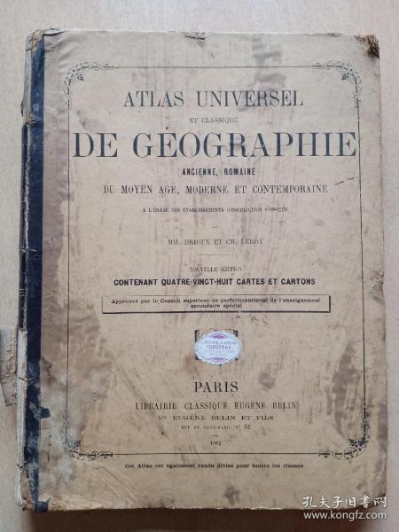 【包邮】1882年法语原版世界通用历史地图集Atlas Universel et Classique de Geographie五十张以上地图(大部分地图展开尺寸长47厘米宽33厘米)