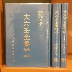 大六壬全集,全三册