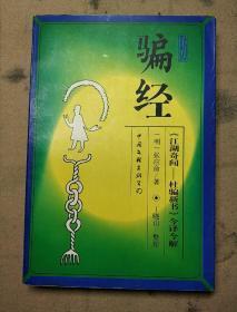 防骗经:《江湖奇闻—杜骗新书》今译今解