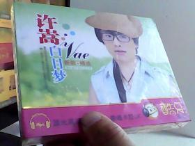 VCD 许嵩 白日梦【代售】