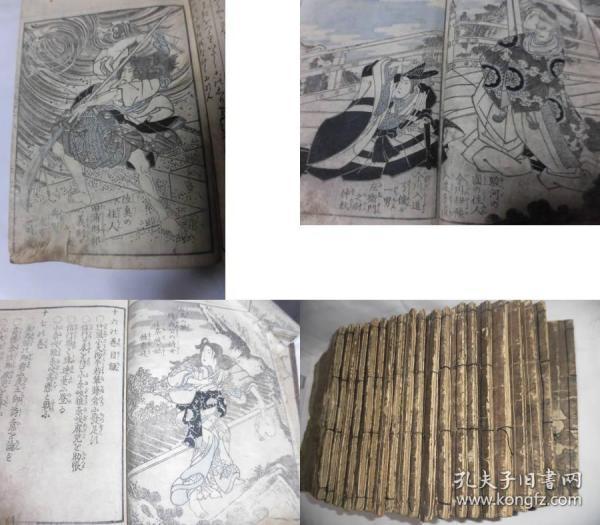 《俊杰神稻水浒传》初编~四编20册,日本版水浒英雄传奇,配以形神俱备的人物版画插图,部分卷首几张人物为套印。天保十五年刊印。