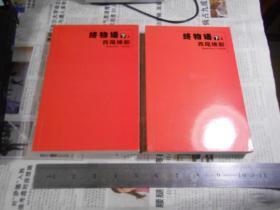 终物语下(A。B)小说版全两册