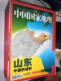 中国国家地理2003年1-12期1.5.9.11有地图 少2期 共11本 如图所示