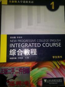 综合教程(1 学生用书)/全新版大学进阶英语9787544645027