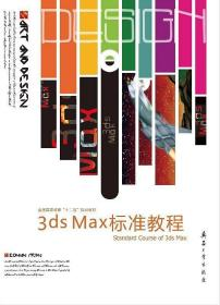 3ds Max标准教程