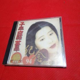 孟庭苇94纪念金唱片/CD碟片