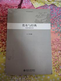 中华文明史普及读本 奠基与经典:先秦的精神文明