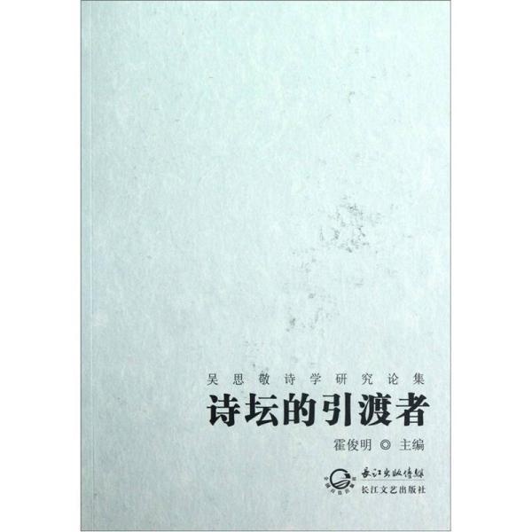 诗坛的引渡者:吴思敬诗学研究论集