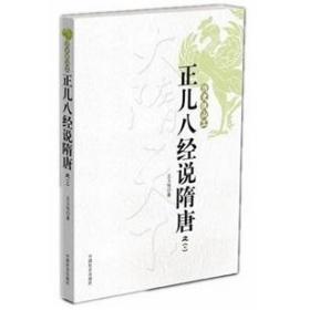 正儿八经说隋唐之一  中国社会出版社 9787508732671