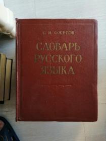 俄语大辞典