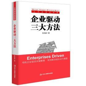企业驱动三大方法