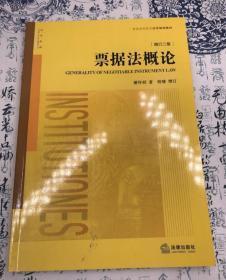 包邮正版图书 票据法概论 增订二版  谢怀栻 中国法律出版社 ZR9787519704919