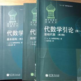 代数学引论(三卷)