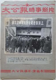 """(公私合营)1952年""""上海联合电影制片厂成立大会""""照片"""