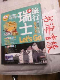 瑞士旅行Lets Go(最新超值版)《亲历者》编辑部编著 9787113142681 全彩印