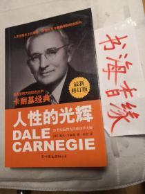 卡耐基经典系列:人性的光辉(最新修订版)20世纪最伟大的成功学大师/最具影响力的励志丛书