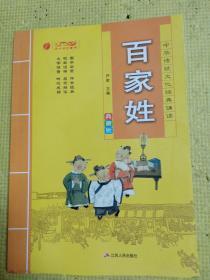 百家姓(典藏版)/中华传统文化经典诵读