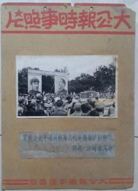 """1950年""""三野驻沪部队庆祝上海解放周年纪念展览会""""照片"""