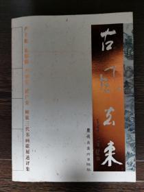 古风去来:卢子枢 袁伟强 卢秀宴 区广安师徒三代书画联展述评集
