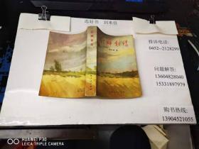【文革经典长篇小说】《江畔朝阳》郑加真 著 上海人民出版社1972年1版3印  32开本695页   馆藏  包邮挂费