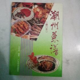 潮州菜谱  (增订本)