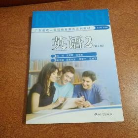英语2(第2版)