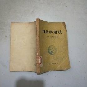 同音字用法(55年印)馆藏