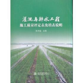正版现货 灌溉与排水工程施工质量评定表及填表说明 陈子猛 水利水电出版社 9787517051350 书籍 畅销书